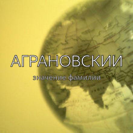 Происхождение фамилии Аграновскии