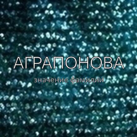 Происхождение фамилии Аграпонова