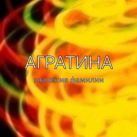 Происхождение фамилии Агратина