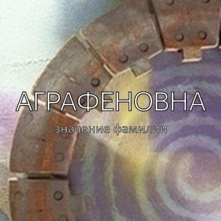 Происхождение фамилии Аграфеновна
