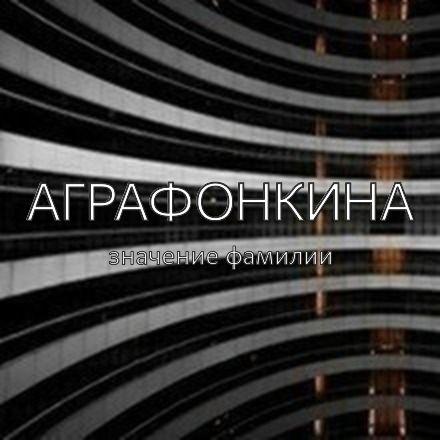 Происхождение фамилии Аграфонкина