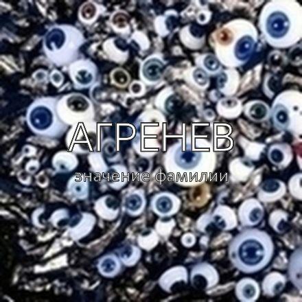 Происхождение фамилии Агренев