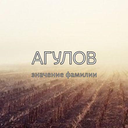 Происхождение фамилии Агулов