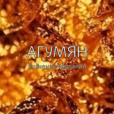 Происхождение фамилии Агумян