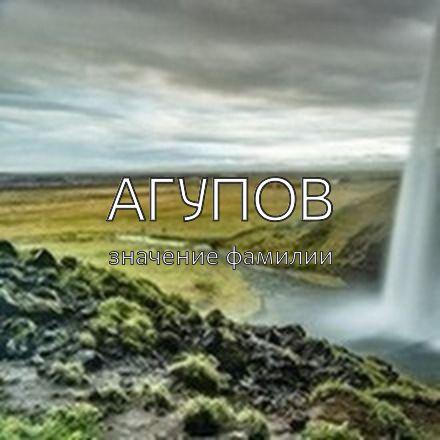 Происхождение фамилии Агупов