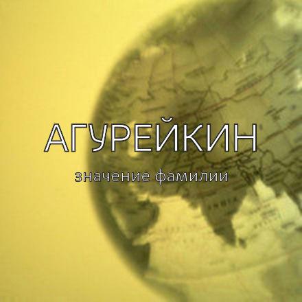 Происхождение фамилии Агурейкин