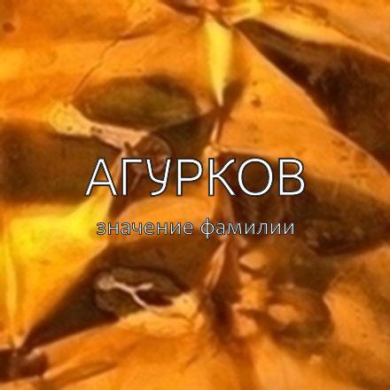 Происхождение фамилии Агурков
