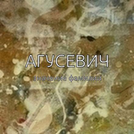 Происхождение фамилии Агусевич
