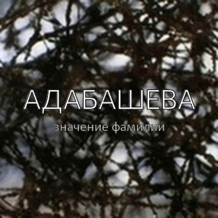 Происхождение фамилии Адабашева