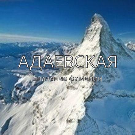 Происхождение фамилии Адаевская