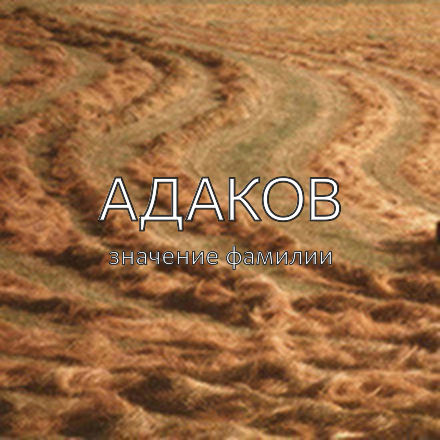 Происхождение фамилии Адаков