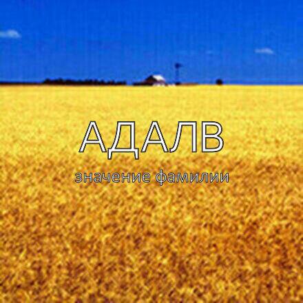 Происхождение фамилии Адалв