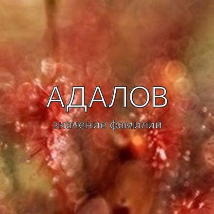 Происхождение фамилии Адалов