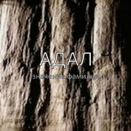 Происхождение фамилии Адал
