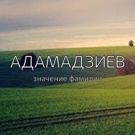 Происхождение фамилии Адамадзиев