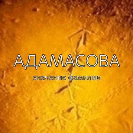 Происхождение фамилии Адамасова