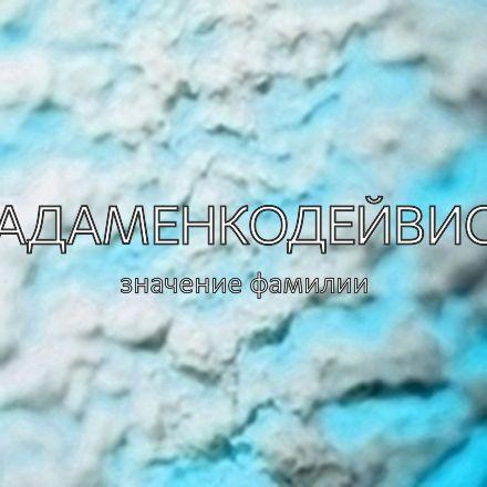 Происхождение фамилии Адаменкодейвис