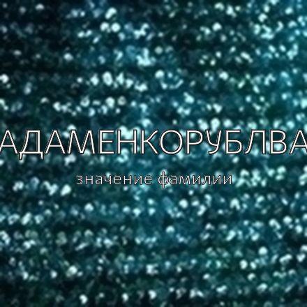 Происхождение фамилии Адаменкорублва