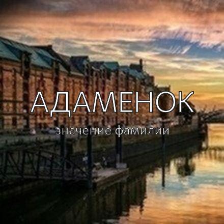 Происхождение фамилии Адаменок