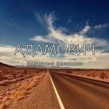 Происхождение фамилии Адамович