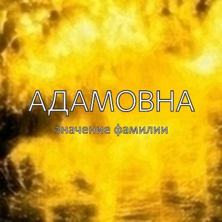 Происхождение фамилии Адамовна