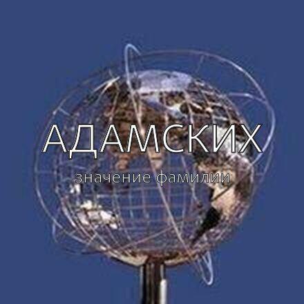 Происхождение фамилии Адамских