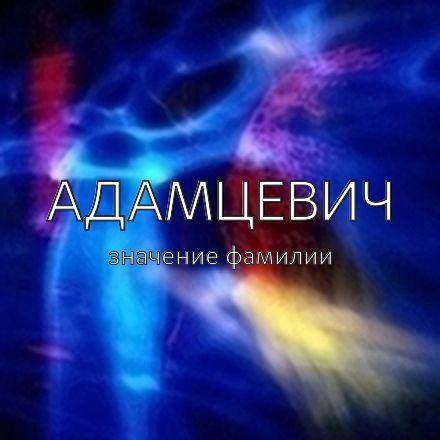 Происхождение фамилии Адамцевич