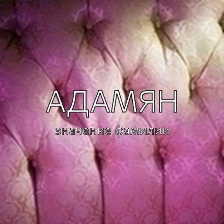 Происхождение фамилии Адамян