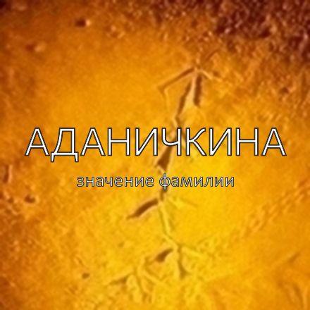 Происхождение фамилии Аданичкина