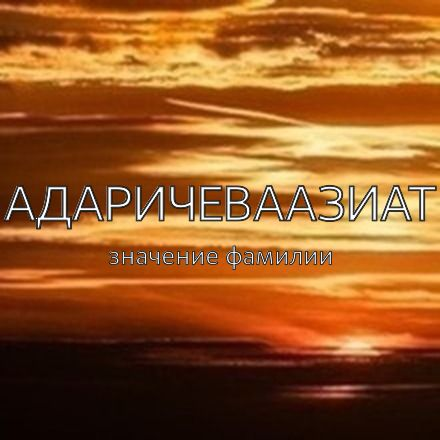 Происхождение фамилии Адаричеваазиат