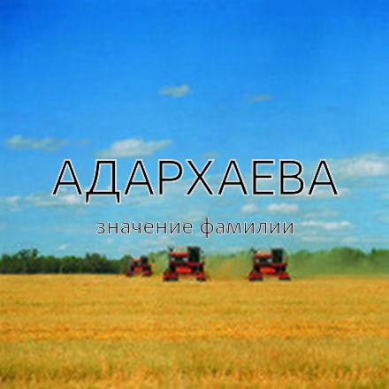 Происхождение фамилии Адархаева