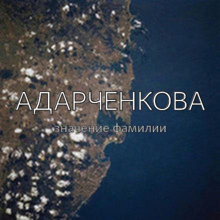 Происхождение фамилии Адарченкова