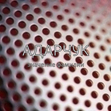Происхождение фамилии Адарчук