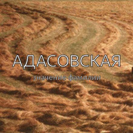 Происхождение фамилии Адасовская