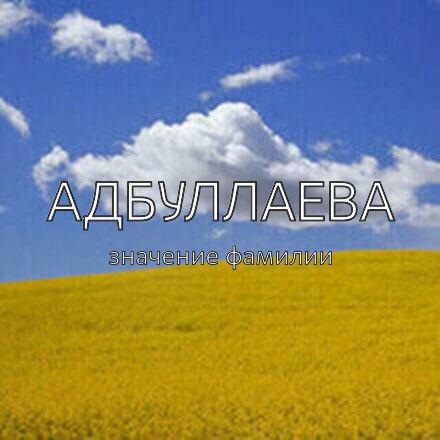Происхождение фамилии Адбуллаева
