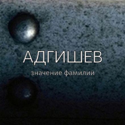 Происхождение фамилии Адгишев