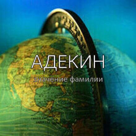 Происхождение фамилии Адекин