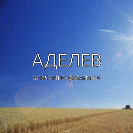 Происхождение фамилии Аделев