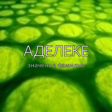 Происхождение фамилии Аделеке