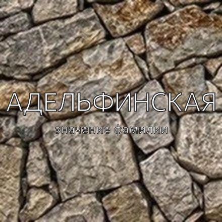Происхождение фамилии Адельфинская
