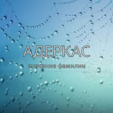 Происхождение фамилии Адеркас