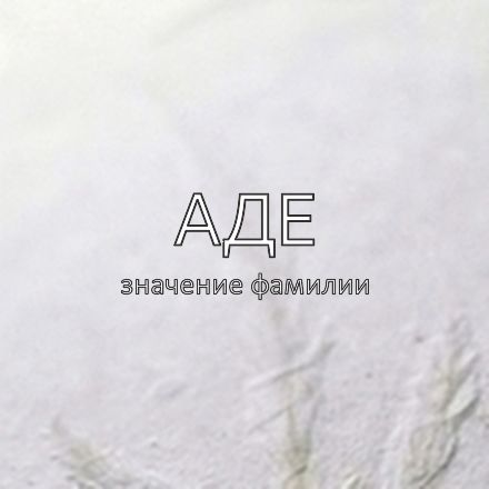Происхождение фамилии Аде