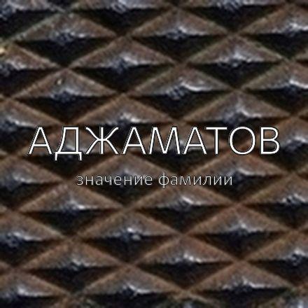 Происхождение фамилии Аджаматов