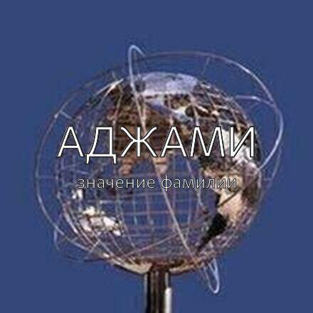 Происхождение фамилии Аджами