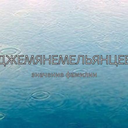 Происхождение фамилии Аджемянемельянцева