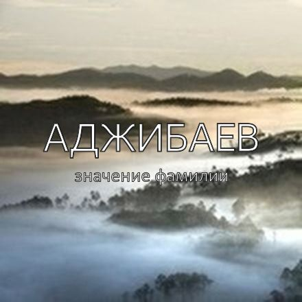 Происхождение фамилии Аджибаев
