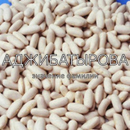 Происхождение фамилии Аджибатырова