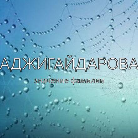 Происхождение фамилии Аджигайдарова