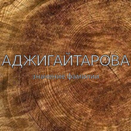 Происхождение фамилии Аджигайтарова