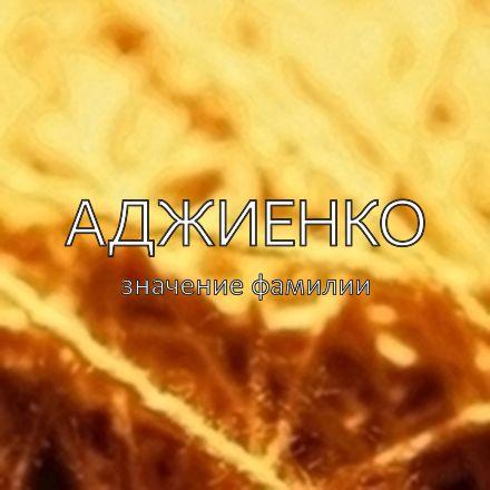 Происхождение фамилии Аджиенко